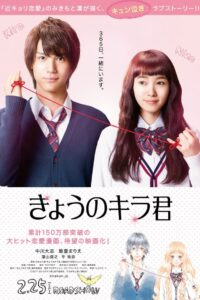 closest love to heaven 223 poster