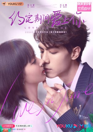 Image twisted-fate-of-love-712-poster.jpg