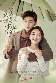 my dear lady 355 poster
