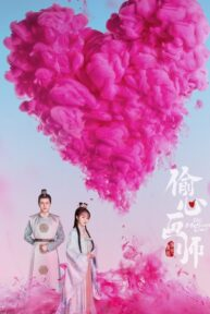 oh my sweet liar 295 poster