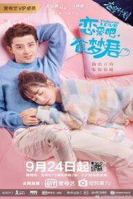poisoned love 505 poster