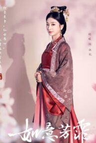 the blooms at ruyi pavilion 618 poster