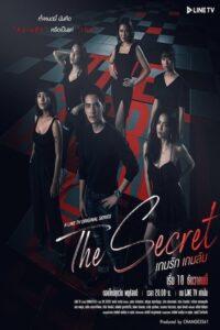the secret 798 poster
